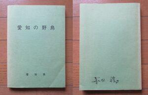 恵存署名本 「愛知県の野鳥 1981」 記名有り
