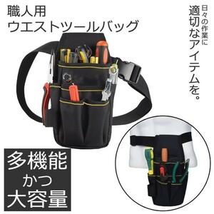 コム 職人用 ウエストバッグ ツールバッグ 職人 匠仕様 作業用 ウエストポーチ 腰 ウエストバッグ ベルト付き SKWEST