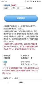 ディズニーランド株主優待券チケット12月12日