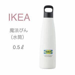【新品】IKEA イケア 魔法瓶 水筒 ホワイト0.5L (エフテルトレーダ) ステンレスボトル スポーツボトル