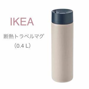 【新品】IKEA イケア ウンデルソーカ 断熱トラベルマグ ベージュ 400ml 水筒 マグボトル