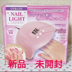 ジェルネイルライト (UV・LED) 本体 ピンク