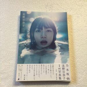 北野日奈子 写真集 空気の色