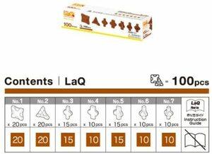 LaQ ラキュー Free Style フリースタイル 100 Brown ブラウン 100pcs