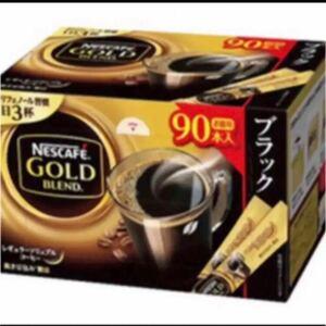 ネスカフェゴールドブレンドスティック 1箱(2g×90本)