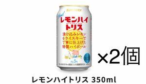 レモンハイトリスorトリスハイボール ファミリーマート 2本 引換