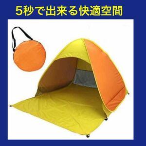 ワンタッチテント サンシェードテント 2-3人用 UPF50+ 超軽量 通気性
