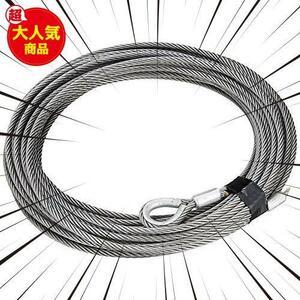 リョービ(RYOBI) リモコンウインチ ウインチ用 ワイヤーロープ 5×21m 6072821