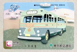 ★バス共通カード★1,100円回数乗車券×12枚12種【送料無料】