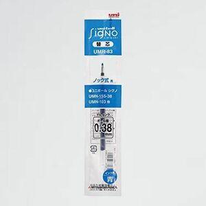好評 新品 ゲルボ-ルペン替芯 三菱鉛筆 J-C8 青 UMR83.33 シグノ 0.38