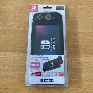 HORI ホリ シリコンカバーセット for Nintendo Switch