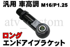 車高調 RFY 汎用 エンドアイ ブラケット ロング ショック マウント サスペンション リアサス アダプター 黒 M16×P1.25 ネコポス 送料300円