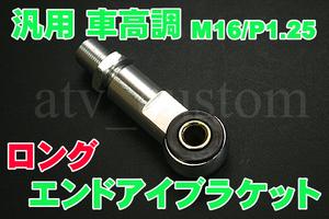 車高調 RFY 汎用 エンドアイ ブラケット ロング ショック マウント サスペンション リアサス アダプター 銀 M16×P1.25 ネコポス 送料300円