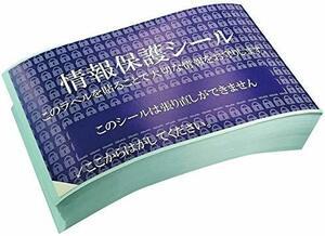 100枚 【ハガキ3割サイズ】個人情報保護シール 高セキュリティタイプ 貼り直し不可 目隠しシール 50×90mm