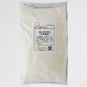 未使用 新品 【北海道産強力粉】 春よ恋100%(木田製粉) 7-FG / 2.5kg