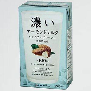 未使用 新品 濃いア-モンドミルク1000ml 筑波乳業 D-IW (まろやかプレ-ン・砂糖不使用)