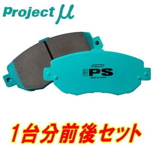 プロジェクトミューμ TYPE PSブレーキパッド前後Set PD4W/PD6W/PF6W/PD8W/PE8W/PF8Wデリカスペースギア 94/5~