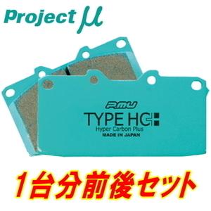 プロジェクトミューμ TYPE HC+ブレーキパッド前後Set PD4W/PD6W/PF6W/PD8W/PE8W/PF8Wデリカスペースギア 94/5~