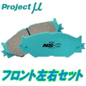 プロジェクトミューμ NS-CブレーキパッドF用 PD4W/PD6W/PF6W/PD8W/PE8W/PF8Wデリカスペースギア 94/5~