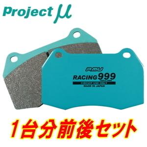 プロジェクトミューμ RACING999ブレーキパッド前後Set Z33/HZ33フェアレディZ ベースグレード/Ver.T 02/7~05/9