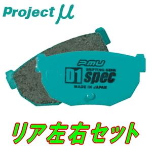 プロジェクトミューμ D1specブレーキパッドR用 BNR32スカイラインGT-R Vスペック Bremboキャリパー用 89/8~