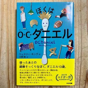 ぼくはO・C・ダニエル 児童文学 小学高学年〜 児童書