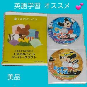 DVDミッキーマウス2枚、くまのがっこうペーパークラフト