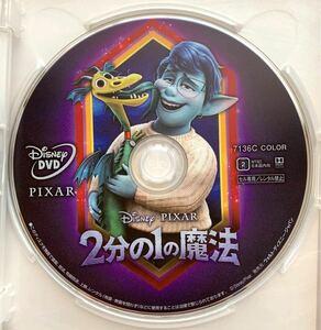 2分の1の魔法 DVD 国内正規版 新品未再生 MovieNEX ディズニー disney ピクサー