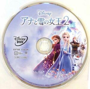 アナと雪の女王2 DVDディスク 【国内正規品】新品未再生 MovieNEX ディズニー Disney