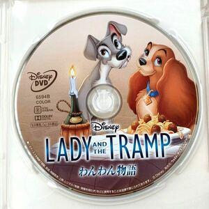 わんわん物語 DVDディスクのみ 【国内正規版】新品未再生 Disney ディズニー MovieNEX