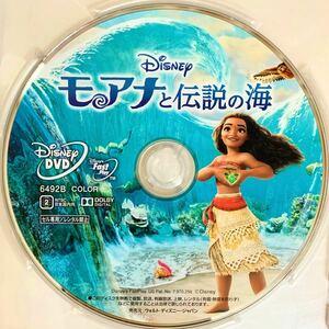 モアナと伝説の海 DVDディスクのみ 【国内正規版】新品未再生 MovieNEX ディズニー Disney