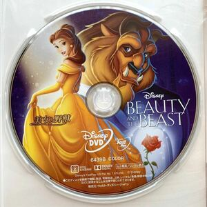 美女と野獣(アニメーション版) DVDディスクのみ 【国内正規版】新品未再生 MOVIENEX ディズニー