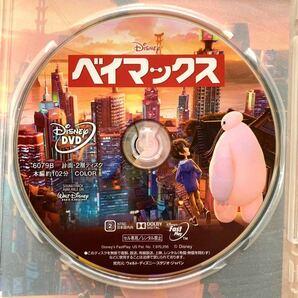 ベイマックス DVDディスクのみ 【国内正規版】新品未再生 MovieNEX ディズニー Disney MovieNEX