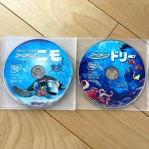 ファインディング・ニモ & ファインディング・ドリー DVD2枚セット 新品未再生 MovieNEX disney ピクサー