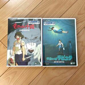 もののけ姫 & 天空の城ラピュタ HDリマスター 本編DVD + 純正ケース セット 新品未再生 スタジオジブリ