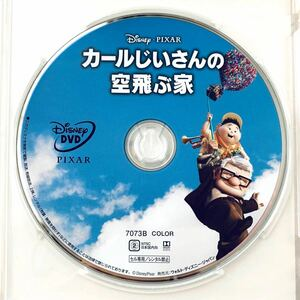 カールじいさんの空飛ぶ家 DVDディスクのみ 【国内正規版】新品未再生 MovieNEX ディズニー