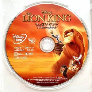 ライオン・キング DVDのみ 【国内正規版】新品未再生 ダイヤモンド・コレクション MOVIENEX ディズニー Disney