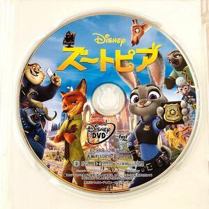 ズートピア DVDのみ 【国内正規版】新品未再生 MOVIENEX ディズニー Disney