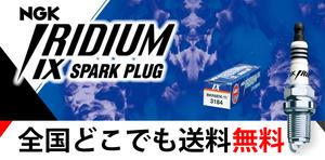 KZ1300 Kawasaki NGK Iridium IX plug for 1 vehicle 6ps.@[BPR6EIX]