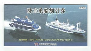 東海汽船 株主乗船割引券 1冊(10枚) 有効期限2022年3月31日