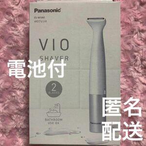 新品 VIOフェリエ ES-WV60 S パナソニック VIO シェーバー・電池付