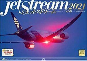 新品BO白 写真工房KY-5R「ジェットストリーム 飛行機情景写真」 2021年 カレンダー 壁掛け 風景