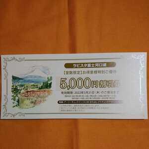 共立メンテナンス ラビスタ富士河口湖 1名毎に5,000円割引で宿泊(2022/3/31迄)
