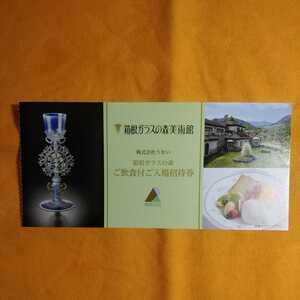 箱根ガラスの森美術館 飲食付ご入場招待券(「 うかい 」の株主優待券)2枚