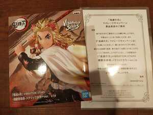 ローソン鬼滅の刃VIBRATIONSTARS煉獄杏寿郎メタリックカラーフィギュア