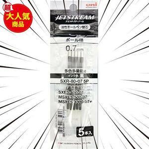 三菱鉛筆 ボールペン替芯 ジェットストリーム 0.7 多色多機能 黒 5本 SXR80075P.24
