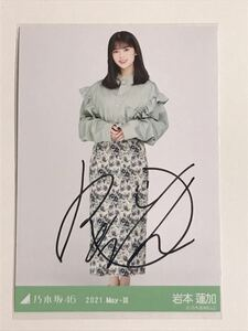 乃木坂46 岩本蓮加 直筆サイン入り 生写真