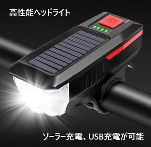 [ 送料無料 ] 最新版 自転車 ヘッド ライト LED ソーラー USB 充電式