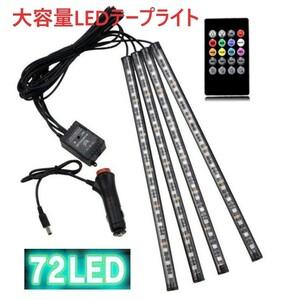 [送料無料] 72LED 大容量 テープライト 音連動 イルミネーション 車用 フットランプ シガーソケット ランプ