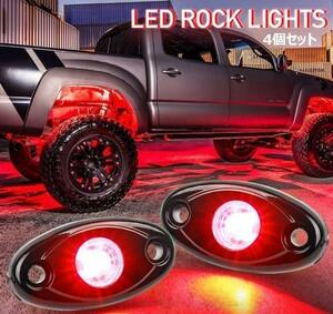 [送料無料] 最新 レッド4個セット LEDロックライト スポット アンダー ライト